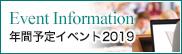 イベント年間カレンダー