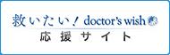救いたい! doctor's wish