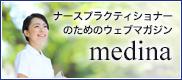 ナースプラクティショナーのためのウェブマガジン メディーナ