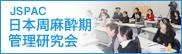 日本周麻酔期管理研究会